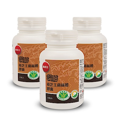 可折折價券【葡萄王】認證樟芝王60粒X3瓶 (國家護肝與調節血壓雙效健康食品認證)