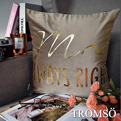 TROMSO 風尚北歐抱枕-時尚年代咖啡