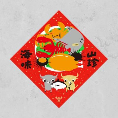 佳墨-2021牛年春聯-金銀財寶-斗方-山珍海味