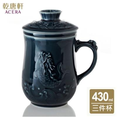 乾唐軒活瓷 躍龍門三件杯-附茶漏-礦藍430ml