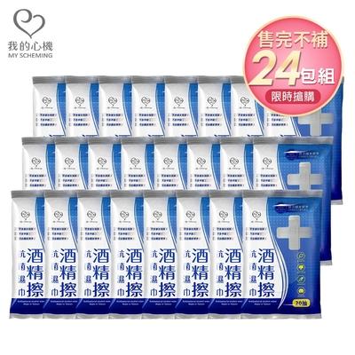 我的心機極淨適 抗菌酒精濕巾 20抽*24包 MIT台灣製造