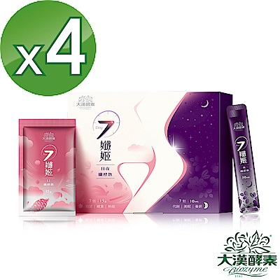 【大漢酵素】7孅姬 日夜纖酵飲(4盒28天份)