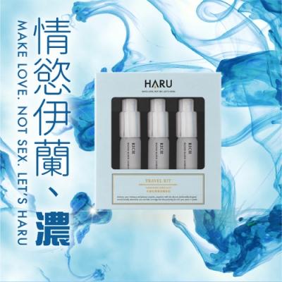 HARU 依蘭極潤水溶性潤滑液(情愛隨身香水瓶)