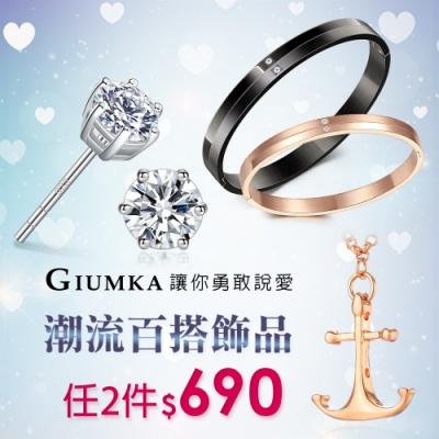 GIUMKA春夏潮流百搭飾品2件690