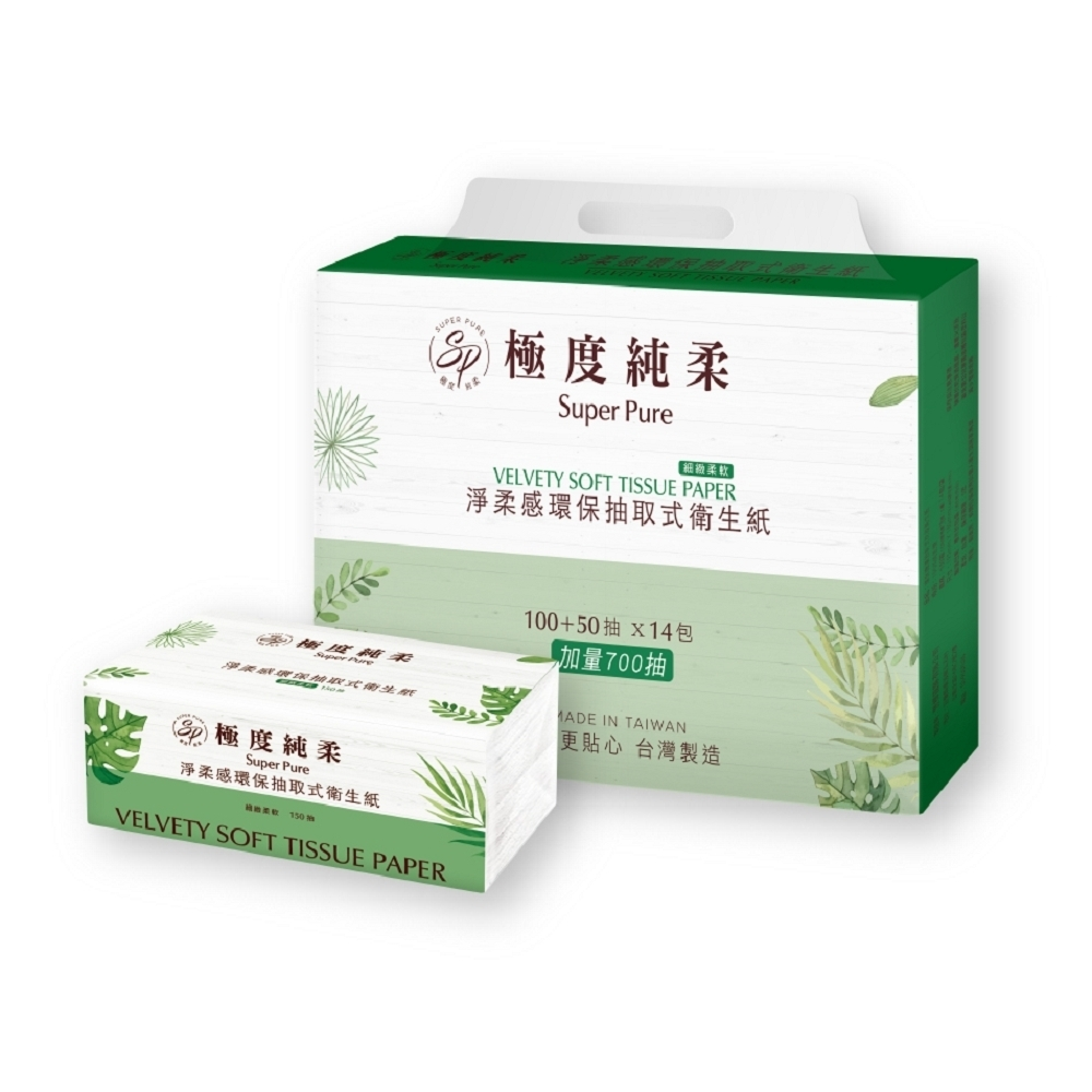 [限時搶購]Superpure極度純柔淨柔感環保抽取式花紋衛生紙150抽X70包/箱