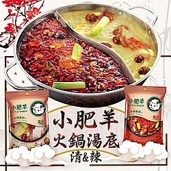 極鮮配 正宗小肥羊火鍋鍋底-經典口味 4包入