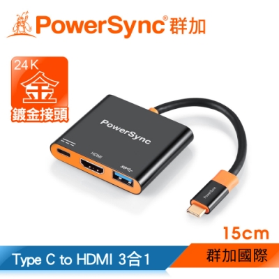 群加 PowerSync Type C to HDMI+USB <b>3</b>.0A+C三合一 轉接器