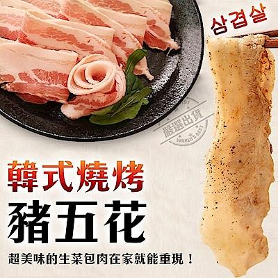 【海陸管家】韓式燒烤豬五花肉片3盒(每盒約500g)
