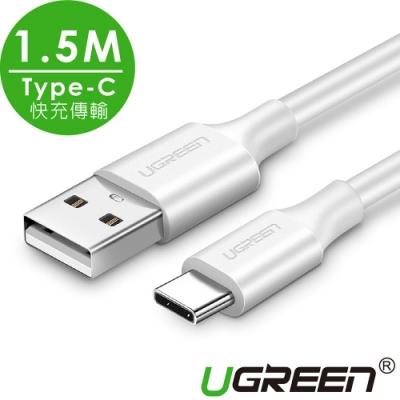 綠聯 USB-C/Type-C快充傳輸線 白色 升級版 1.5M