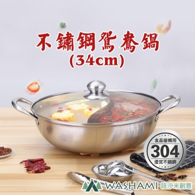 WASHAMl-304不鏽鋼鴛鴦鍋(34cm)