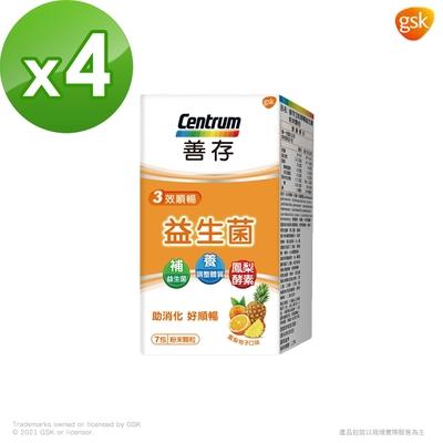 【善存】三效順暢益生菌粉末顆粒 7包X4盒(益生質養好菌 鳳梨酵素助消化)