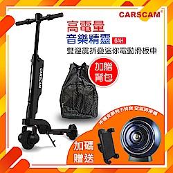 CARSCAM 6AH高電量 音樂精靈雙避震全折疊迷你電動滑板