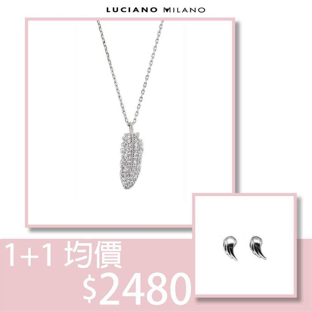 LUCIANO MILANO 天使之羽純銀鋯石項鍊+耳環套組 均價2480