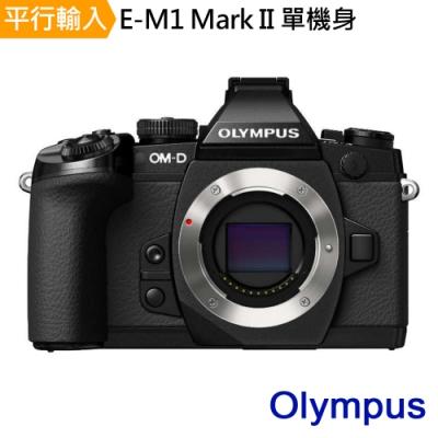 OLYMPUS E-M1 Mark II 單機身Body*(中文平輸)