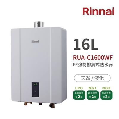 【林內】RUA-C1600WF FE強制排氣式熱水器 全省配送 不含安裝(日本技術 台灣製造)