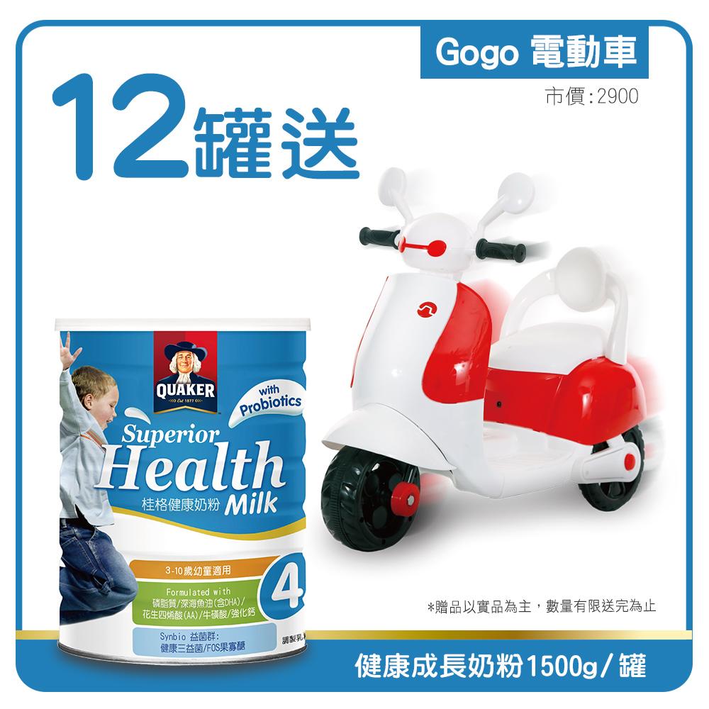 桂格 健康小朋友奶粉(1500gx12罐)贈gogo電動車