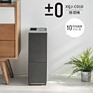 正負零±0 13L 極簡風除濕機 二級能效 XQJ-C010 黑色(10坪)