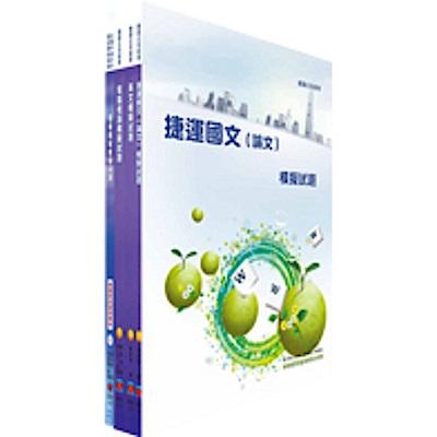 台北捷運公司招考((助理)工程員-電機)模擬試題套書(贈題庫網帳號、雲端課程)