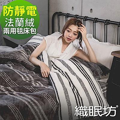 織眠坊 工業風法蘭絨加大兩用毯被床包組-冰島條風