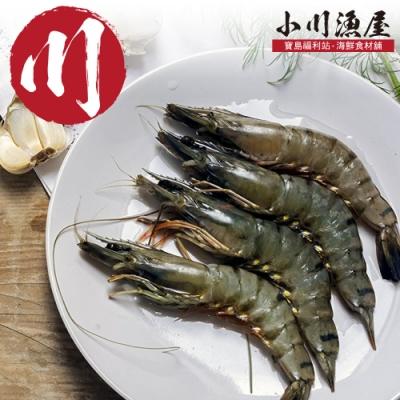 (滿額)小川漁屋 活凍熱帶大草蝦12尾(400g/12尾/盒)
