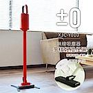 正負零±0 無線吸塵器 XJC-Y010 (紅色)