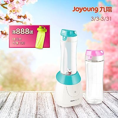 【九陽Joyoung 】時尚隨行杯果汁機 JYL-C18DM