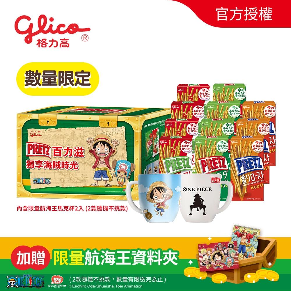 Glico格力高 PRETZ航海王寶藏禮盒 (家庭分享組-盒裝x11)