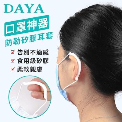 【DAYA】口罩伴侶 防勒防痛隱型矽膠口罩耳卦/口罩護耳套(4入2對)-隨機色