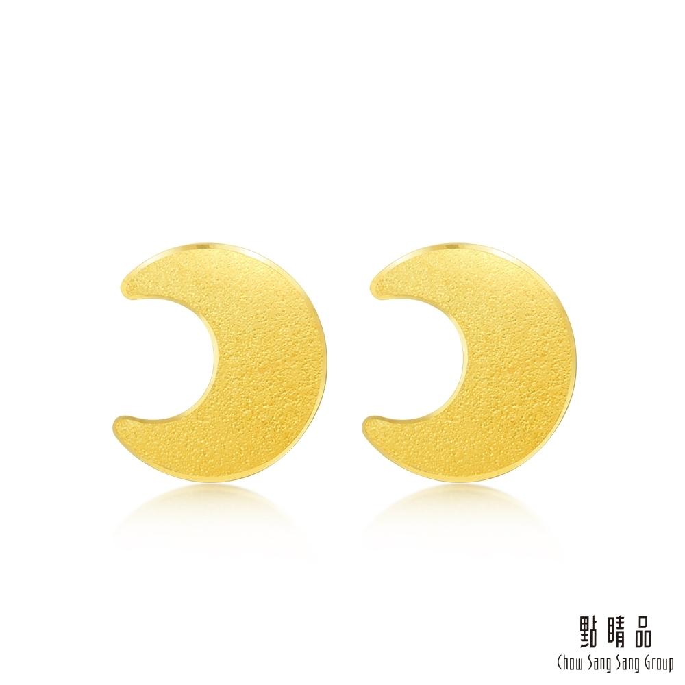 點睛品 月亮黃金耳環