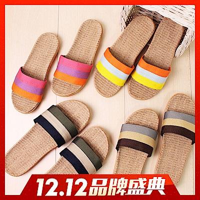 [時時樂限定]天然亞麻 透氣編織風格室內外拖鞋(4色任選)