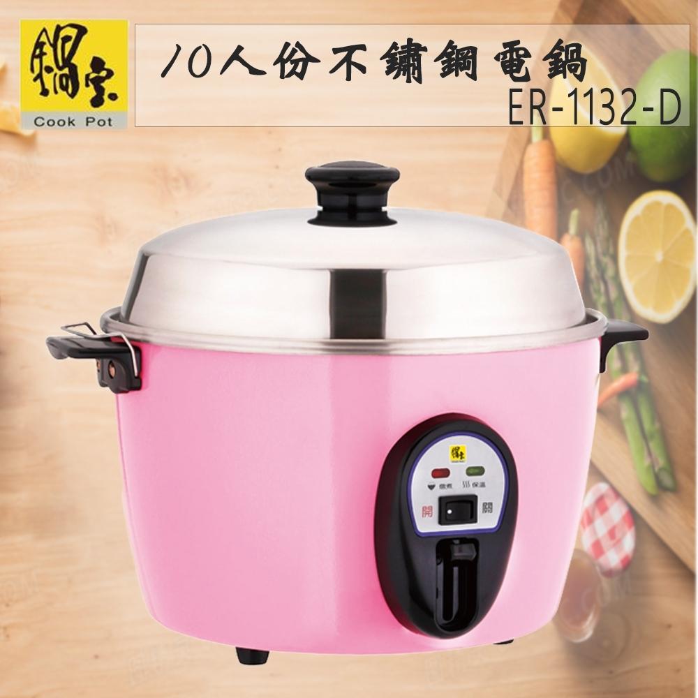 鍋寶 10人份不鏽鋼電鍋 ER-1132-D 粉色