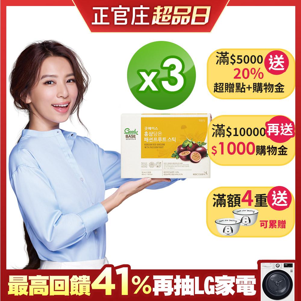 【正官庄】高麗蔘百香清淨飲(10mL*30包)*3盒(買三送一)