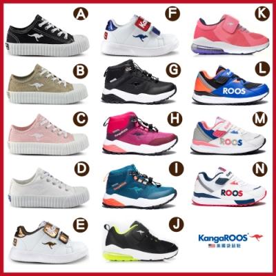 【時時樂限定】 KangaROOS 美國袋鼠鞋 中大童 手工餅乾帆布鞋/小板鞋/郊山復古跑鞋/氣墊鞋(14款任選)