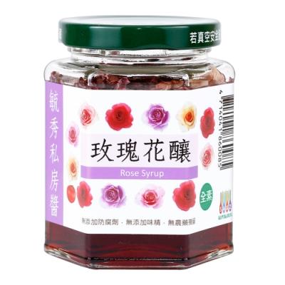 毓秀私房醬 玫瑰花釀-全素(250g/罐)