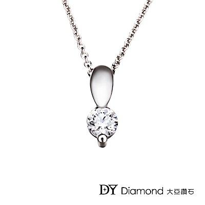 DY Diamond 大亞鑽石 18K金 0.15克拉  經典鑽墜
