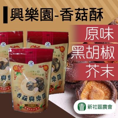 【新社農會】興樂園-香菇酥-3種口味各二 (90g / 包  x6包)