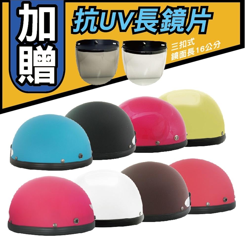 【T-MAO】素色 多色可選 男女通用 碗公帽 (安全帽│機車│鏡片 E1)