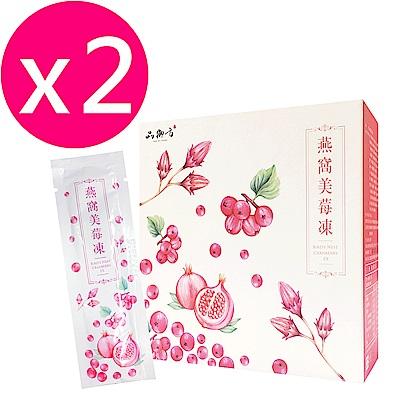 品御方  燕窩美莓凍30入x2盒