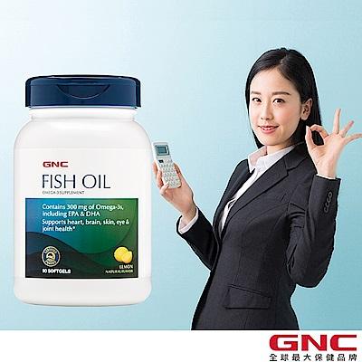 GNC健安喜 循環順暢 魚油膠囊食品 90顆/瓶