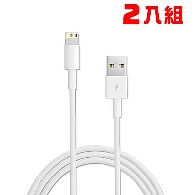iPhone 8/8 Plus Lightning充電傳輸線-2入組 (白)