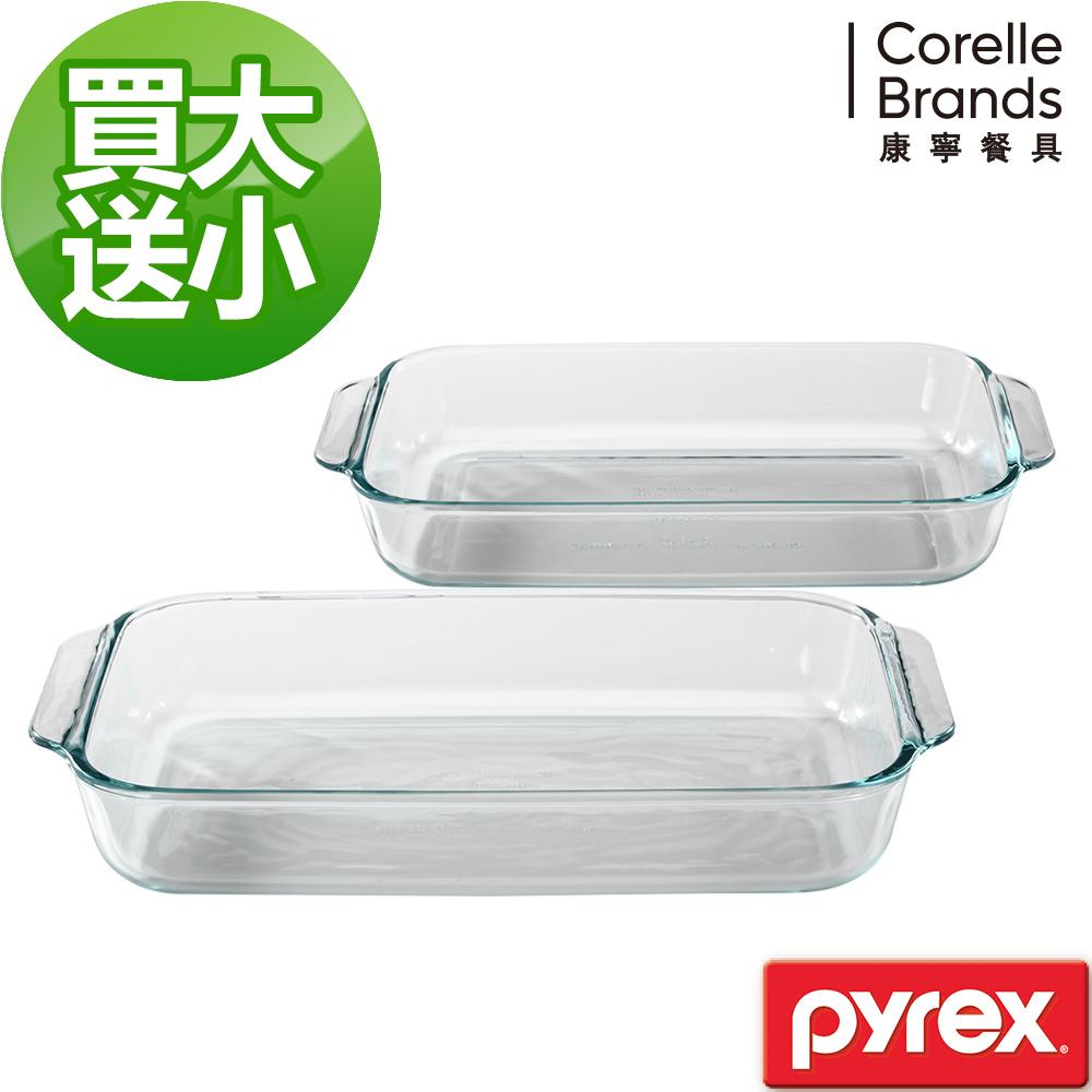 美國康寧 Pyrex耐熱玻璃 長方形烤盤(2.8L+1.9L)
