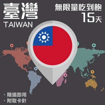 【PEKO】台灣上網卡 15日高速4G上網 無限量吃到飽 優良品質