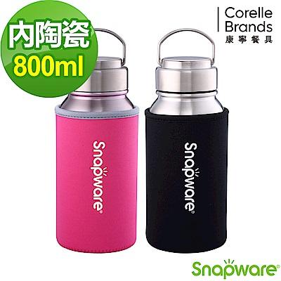 【美國康寧】CORELLE內陶瓷不鏽鋼超真空保溫運動瓶800ML