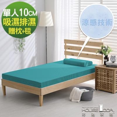 House Door 吸濕排濕表布10cm藍晶靈涼感記憶床墊全配組-單人3尺