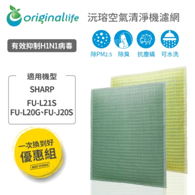 Original Life 長效可水洗清淨機濾網 FU-L21S/L20G/J20S 2入組 適用:SHARP夏普 取代HEPA活性碳濾網