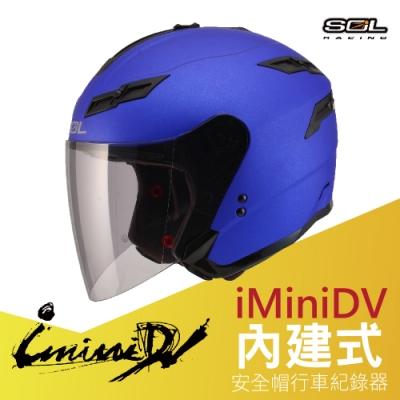 【iMiniDV】SOL+DV SO-1 素色 內建式 安全帽 行車紀錄器/消光藍