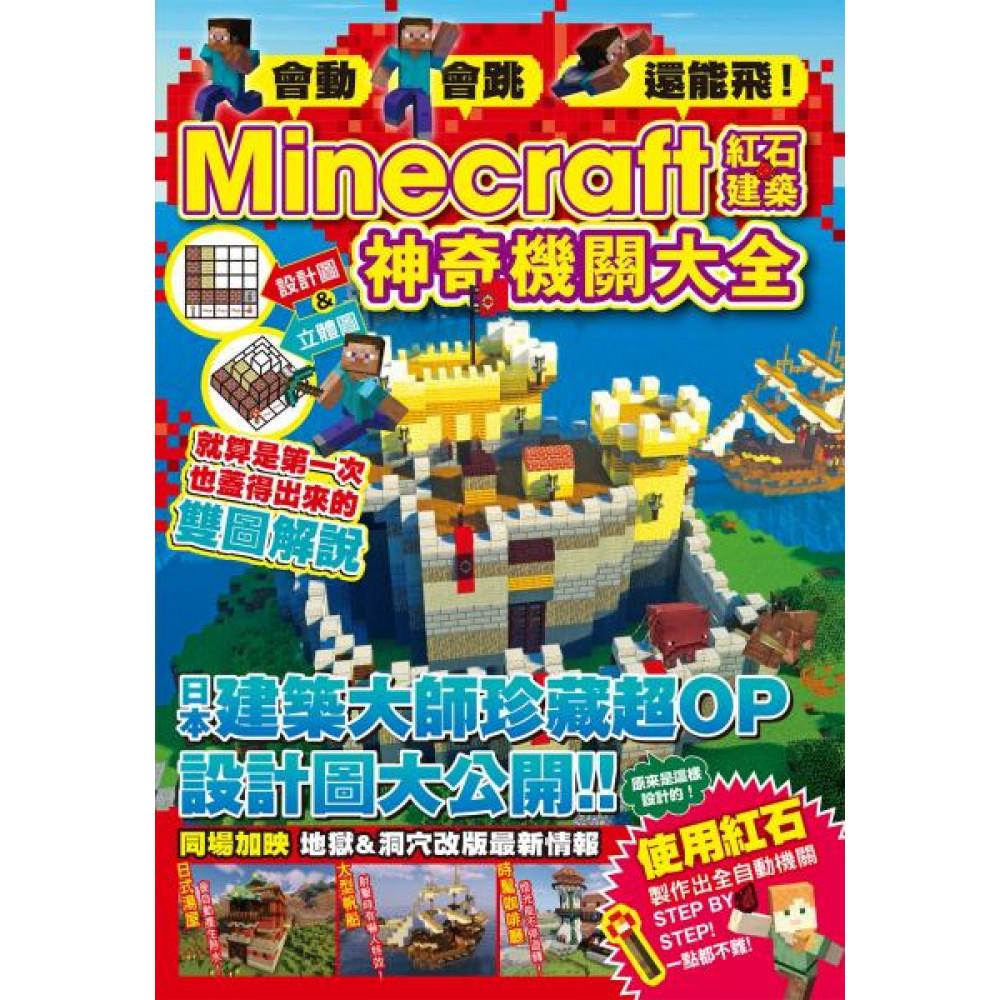 會動、會跳、還能飛!Minecraft紅石建築神奇......