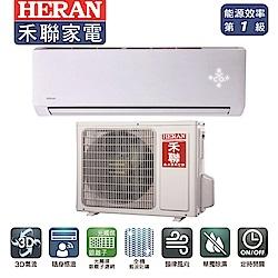 [無卡分期12期]禾聯 R32 1級變頻冷暖分離式 (HI-GA23H/HO-GA23H)