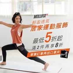 Mollifix運動服飾5折起