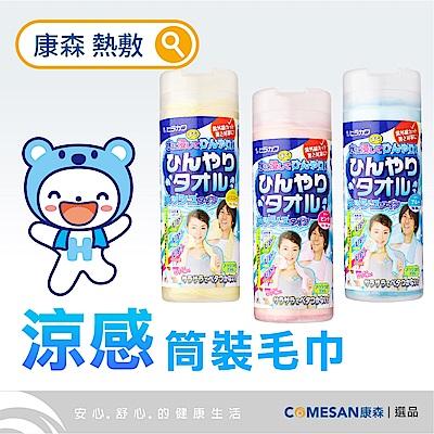 【COMESAN康森】日本平川超激冰涼感筒裝毛巾